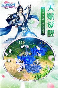 三界乾坤仙侠图3