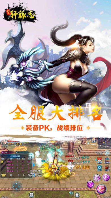 仙侠轩辕志图4