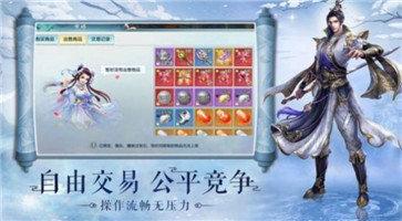 莲剑仙侠情安卓版图1