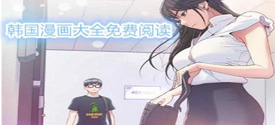 免费韩国漫画破解版